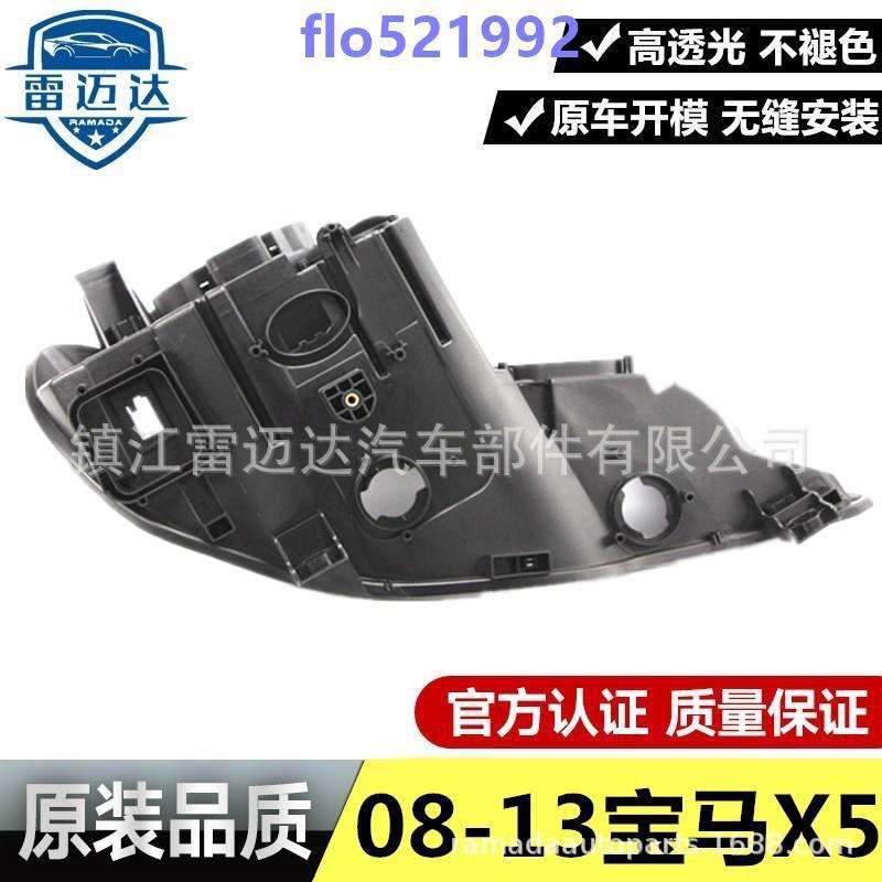 適用于寶馬X5大燈后殼 08-13款進口老BMW X5燈殼底座 E70黑色后殼 shu98510
