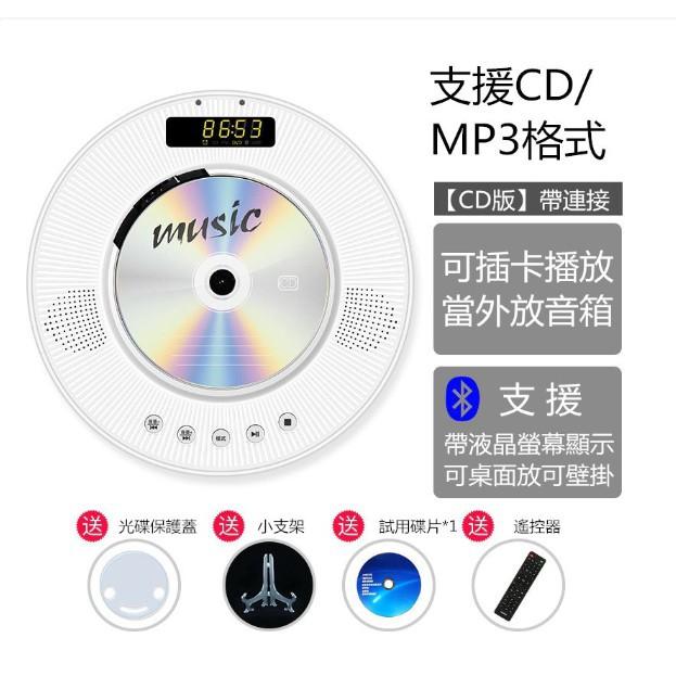 (臺灣)-好又多市集 cd機 壁掛式CD播放機 CD播放器 cd音響 胎教英語 自帶喇叭音箱 英語播放器 插卡mp3