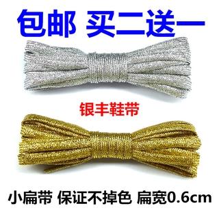 YIN FENG買二送一小扁帶 金色銀色不掉色扁寬0.6cm 板鞋帶 休閒鞋運動鞋帶