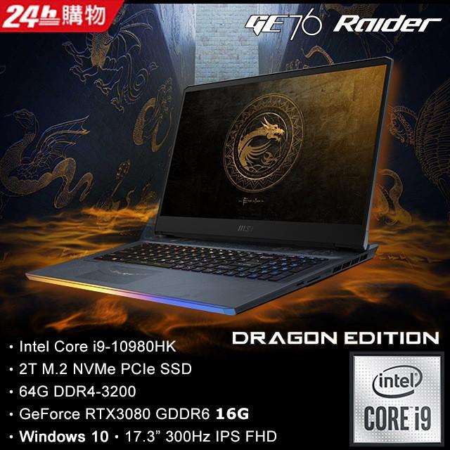 【預購-暫定發貨日3月底】MSI微星 GE76 Dragon 10UH 464TW 銀灰 10代i9★RTX3080顯卡