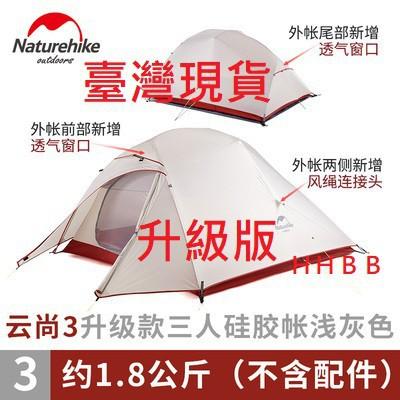 NH  2019升級款 雲尚3 極限輕量 3人 帳篷 三人 雪裙版 20D-送原廠地墊