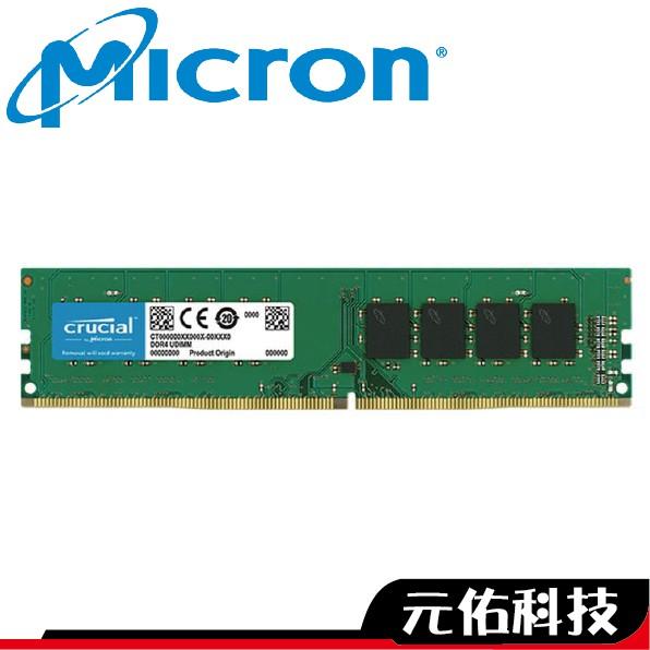 美光 CRUCIAL 8G 16G 32G DDR4 2666 3200 桌上型記憶體