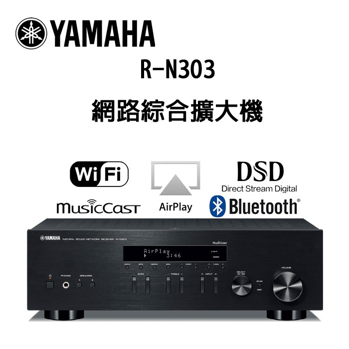 YAMAHA 山葉 R-N303 綜合擴大機 HI-FI高音質 藍芽播放/WIFI音樂串流 公司貨