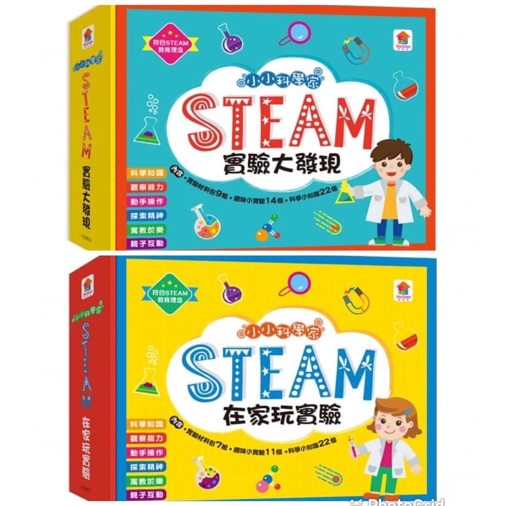 双美-小小科學家:STEAM 實驗大發現/小小科學家:STEAM 在家玩實驗(內含實驗材料包7組+趣味小實驗11個+科學