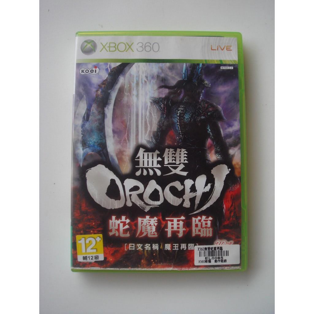 XBOX360 無雙 OROCHI 蛇魔再臨