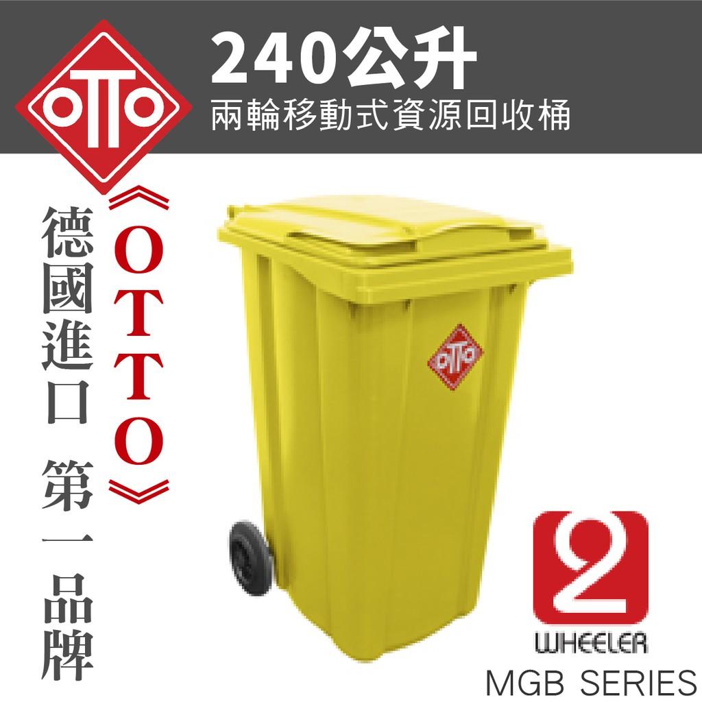德國進口 240公升垃圾桶 二輪資源回收拖桶 / TO240(黃) 分類垃圾桶 垃圾子車