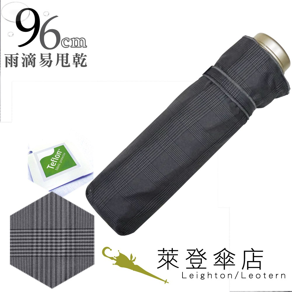 【萊登傘】雨傘 96cm中傘面 先染色紗格紋布 易甩乾 手開傘 灰細格