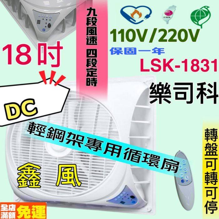 免運 Lasko 樂司科 18吋 節能扇 風扇電扇 DC直流吸頂扇 LSK-1831 DC直流扇 輕鋼架風扇 循環扇