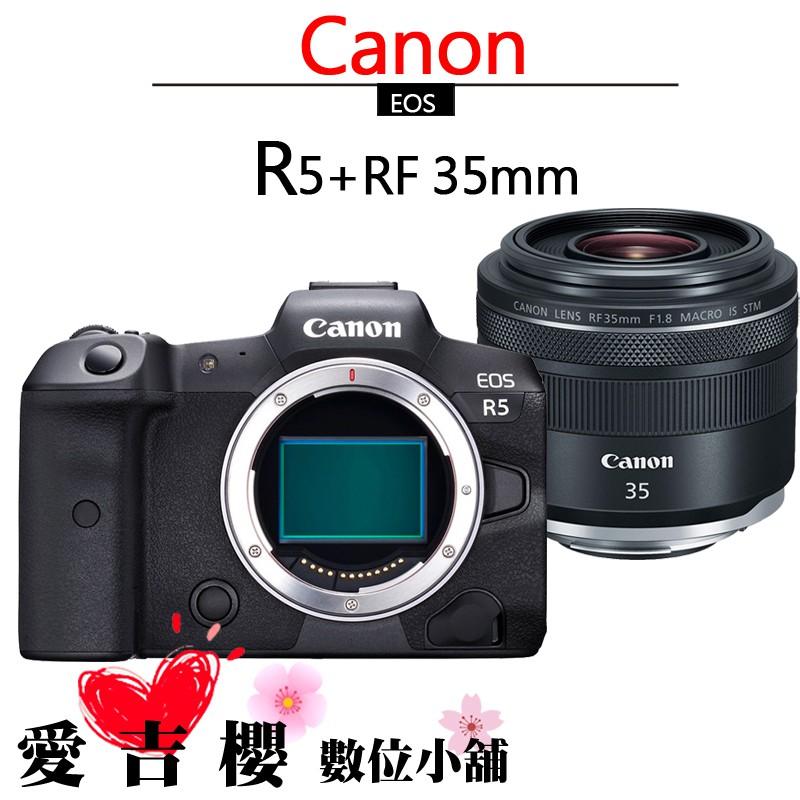 Canon EOS R5 + RF 35mm f1.8 MACRO IS STM 公司貨 全片幅無反光鏡