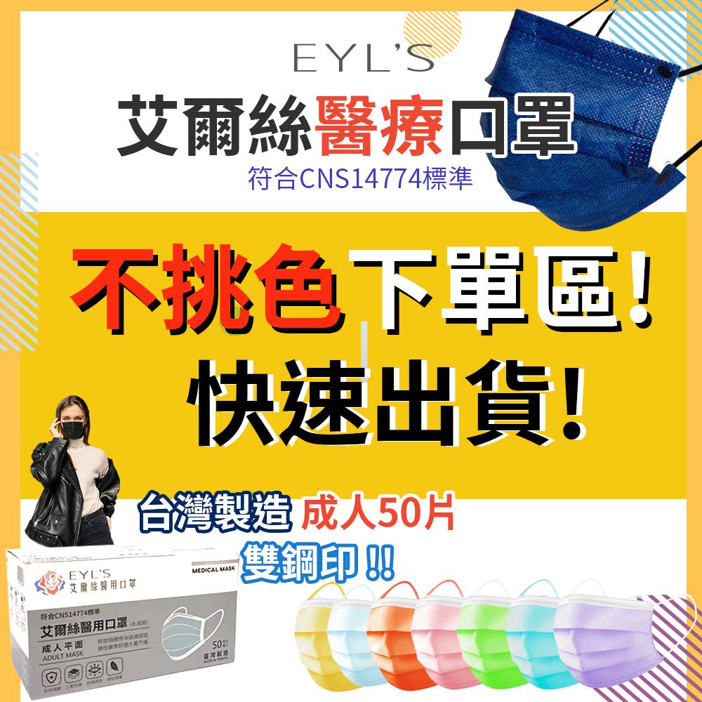 成人醫療口罩【台灣製造】【不挑色/可許願】▸KZ0020▸台灣製醫療口罩▸黑色醫療口罩▸彩色三層口罩▸藍色醫療口罩
