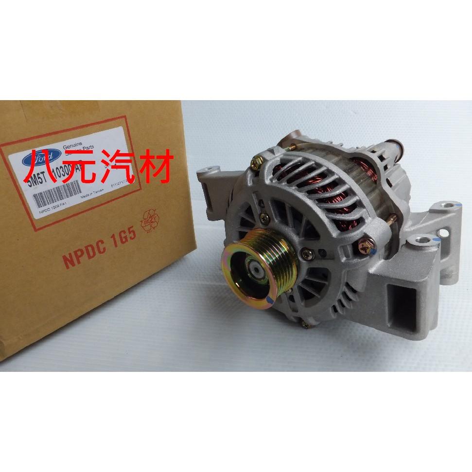 ®八元汽車材料® 05-07 Focus 汽油 發電機 全新品/正廠零件