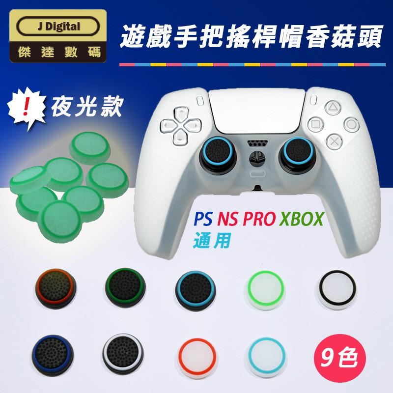PS5 配件 DualSense 無線控制器手把搖桿帽 香菇頭【傑達數碼】有夜光款式 Xbox Switch Pro適用