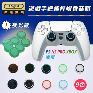 PS5 配件 DualSense 無線控制器手把搖桿帽 香菇頭【傑達數碼】有夜光款式 Xbox Switch Pro適用 臺北市