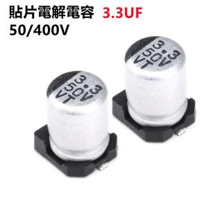 貼片鋁電解電容 3.3UF 50V 400V 4*5.4mm 8*10.5mm SMD電解電容