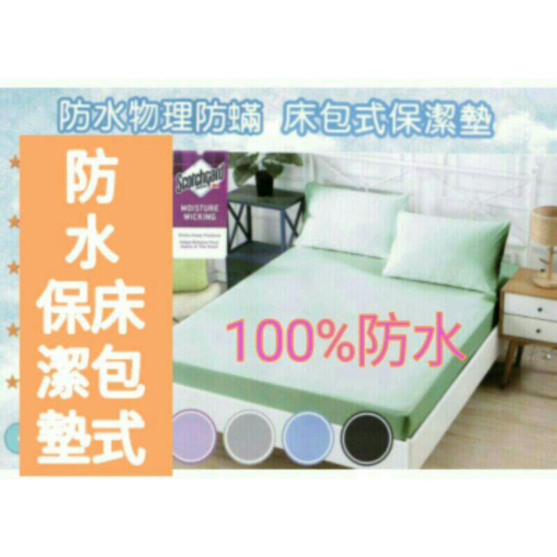 床包式防水保潔墊/護理級/單人/雙人/加大/現貨