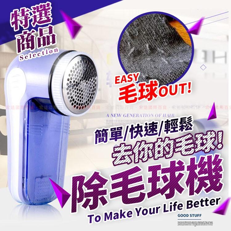 【H00578】充電式便攜 毛球修剪器 去毛球器 除毛球機 (買就送替換刀片)