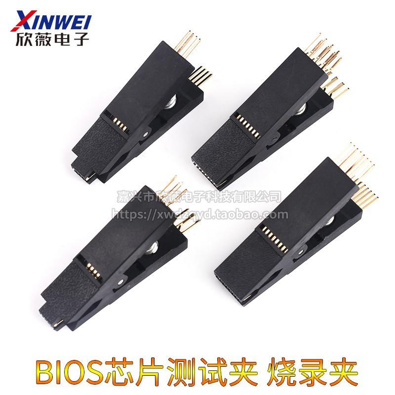 012XM新品 SOP16免拆芯片燒錄夾SOP8寬窄通用貼片測試夾BIOS芯片燒寫直/彎針五金配件 特價 熱賣