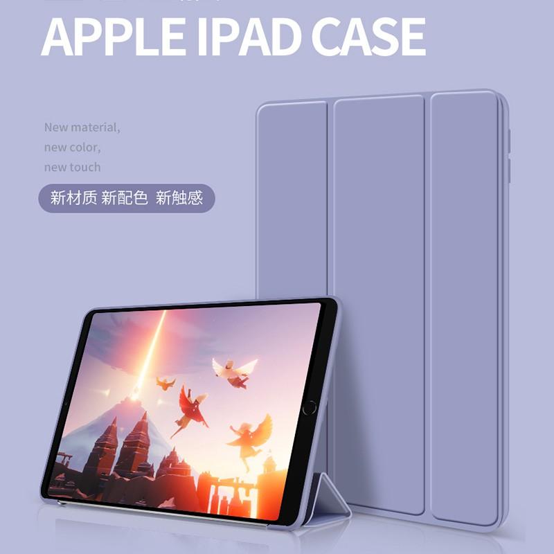 清新奶油保護套  iPadAir4保護殼iPad Pro11保護套簡約 mini 5矽膠皮套