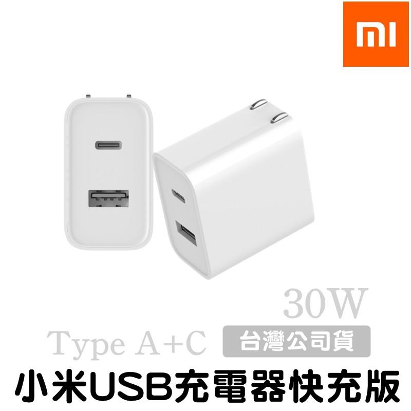 台灣公司貨 小米 USB 充電器 30W 快充版(Type A+C) 雙孔輸出 折疊插腳 方便攜帶 充電頭 豆腐頭 正版