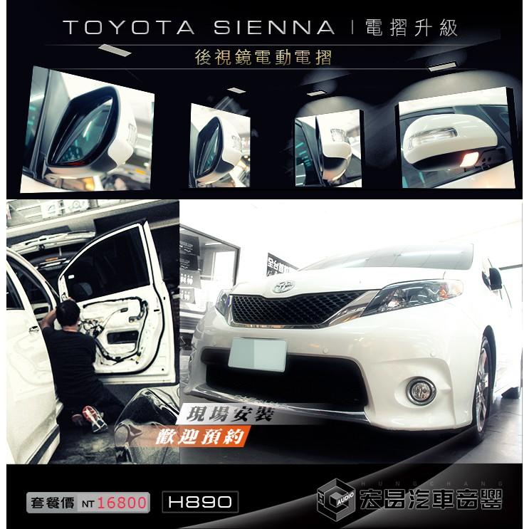 【宏昌汽車音響】TOYOTA SIENNA 安裝 後視鏡電摺 後視鏡電動摺疊 H890