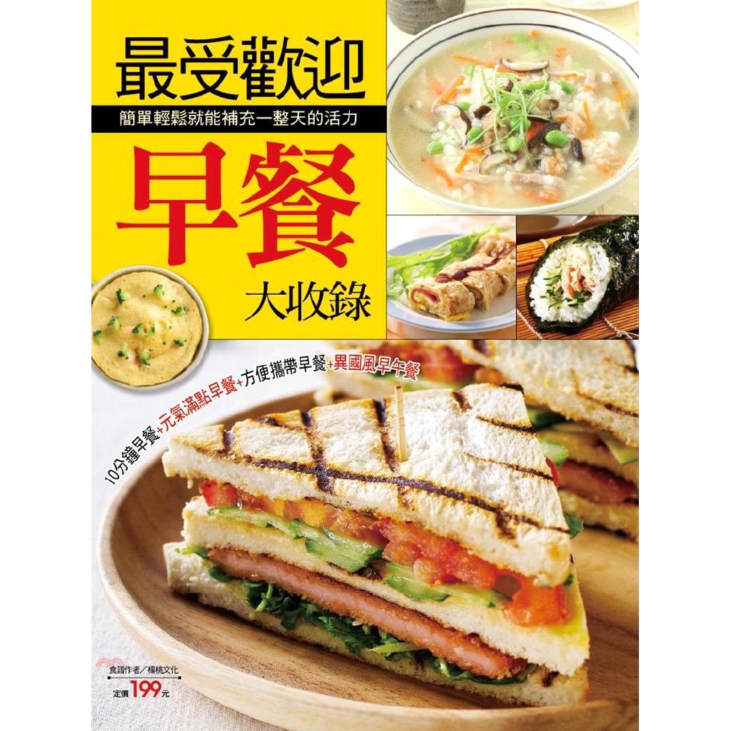 《楊桃文化》最受歡迎早餐大收錄[9折]
