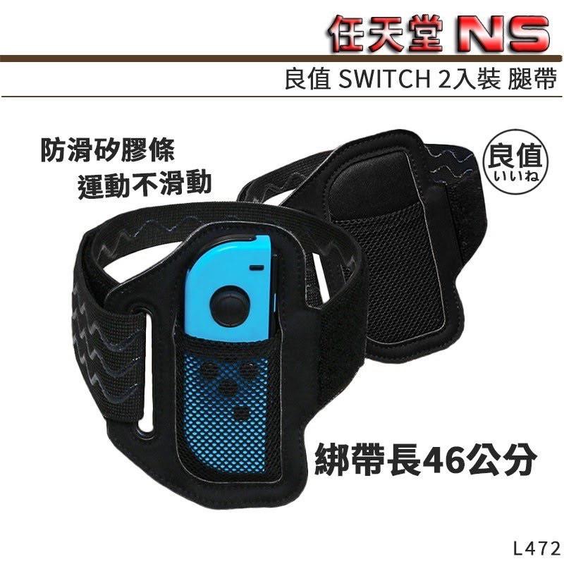 [翔太電玩]ns switch 良值2入腿帶 綁腿 健身環 家庭訓練機