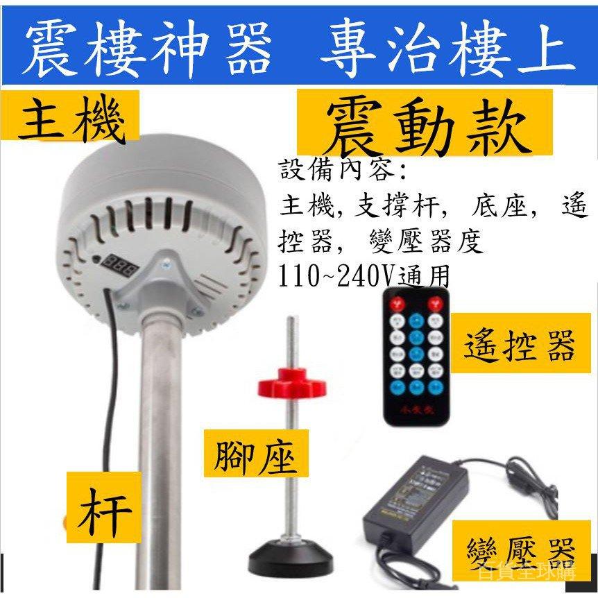 台灣110V可用噪音剋星 震樓神器 震動自家不吵款 效果超好 反擊樓上吵鬧 zF94