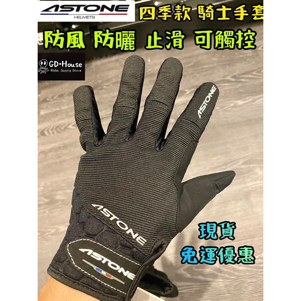 出清 ASTONE 四季款 觸控 騎士 手套 觸控 防滑 透氣
