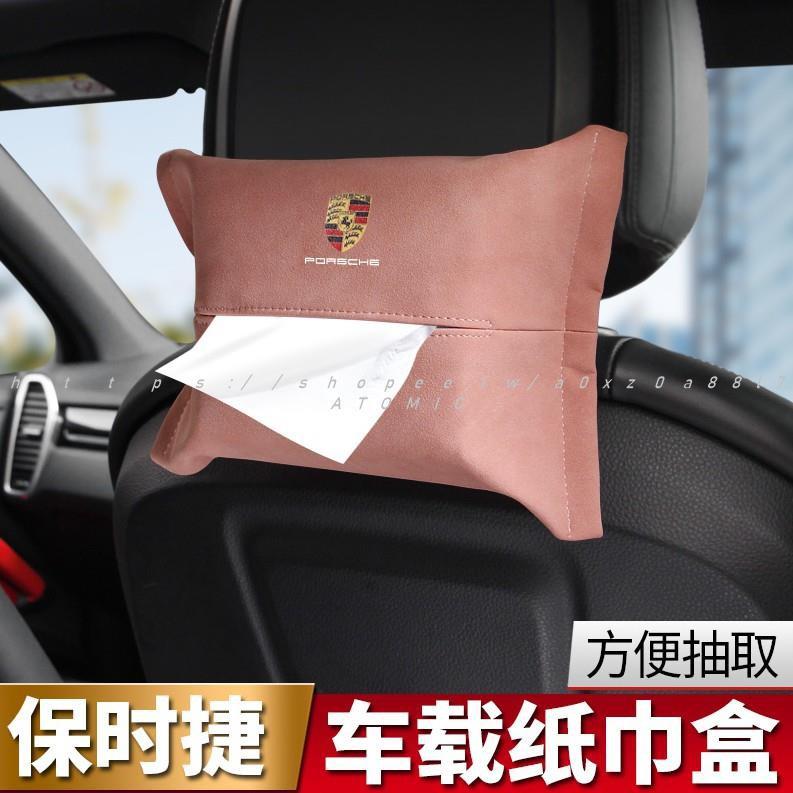 ATOMIC BMW 翻毛皮椅背面紙盒 賓士 保時捷 福斯 TOYOTA X1 F10 F20 G30 扶手面紙盒 面紙