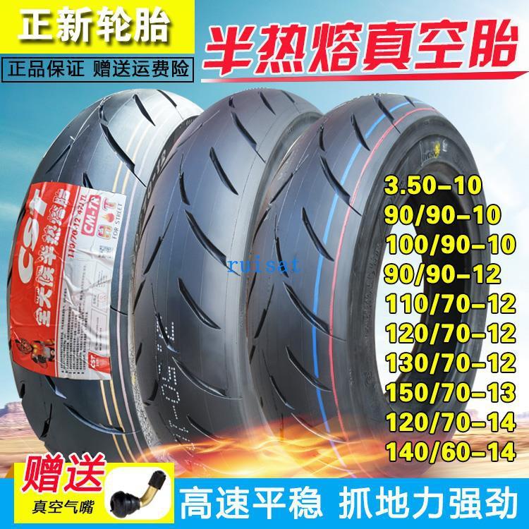 正品正新輪胎3.50/100/110/120/130/150/70/90-10/12/13/14真空胎