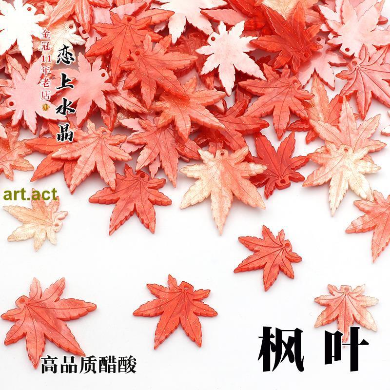 👉現貨批發⭐楓葉高品質醋酸材質樹葉DIY手工古風韓粉發簪飾品制作配飾材料y1373