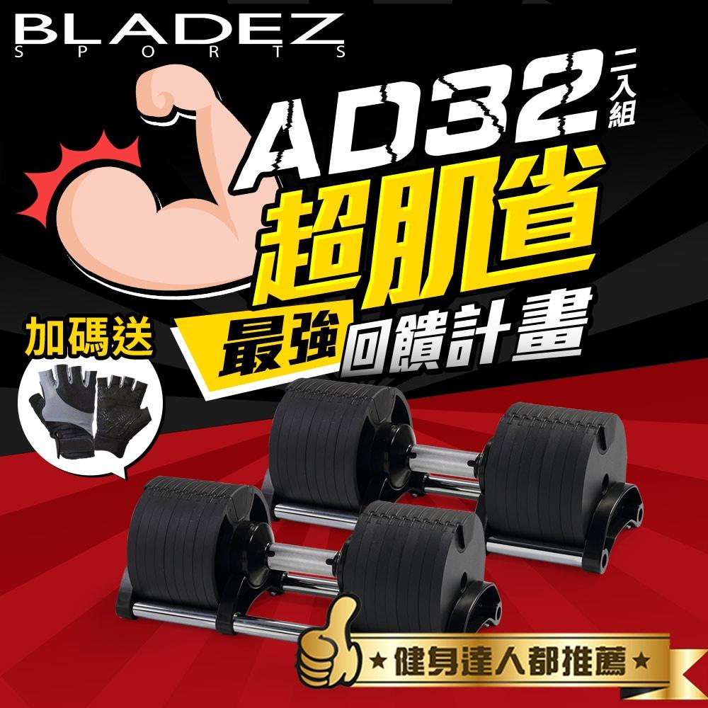 【BLADEZ】AD32-可調式啞鈴-32KG(二入組)加贈重訓手套