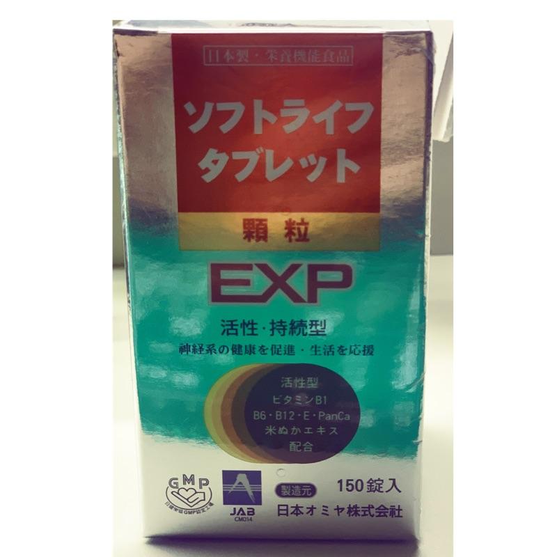 日本進口(新一代)  EXP Ex plus 合利他命 膜衣錠 150顆裝 蕙舒樂膜衣錠狀食品