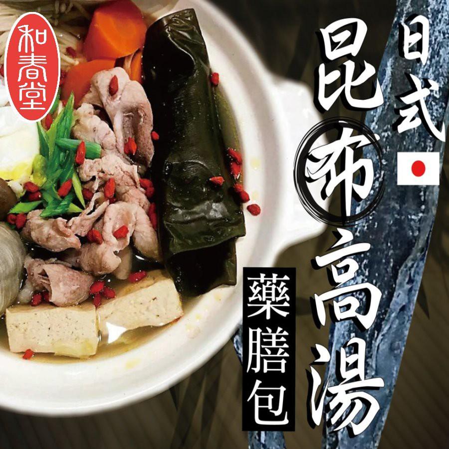 和春堂 「人人皆愛日式昆布高湯藥膳包」