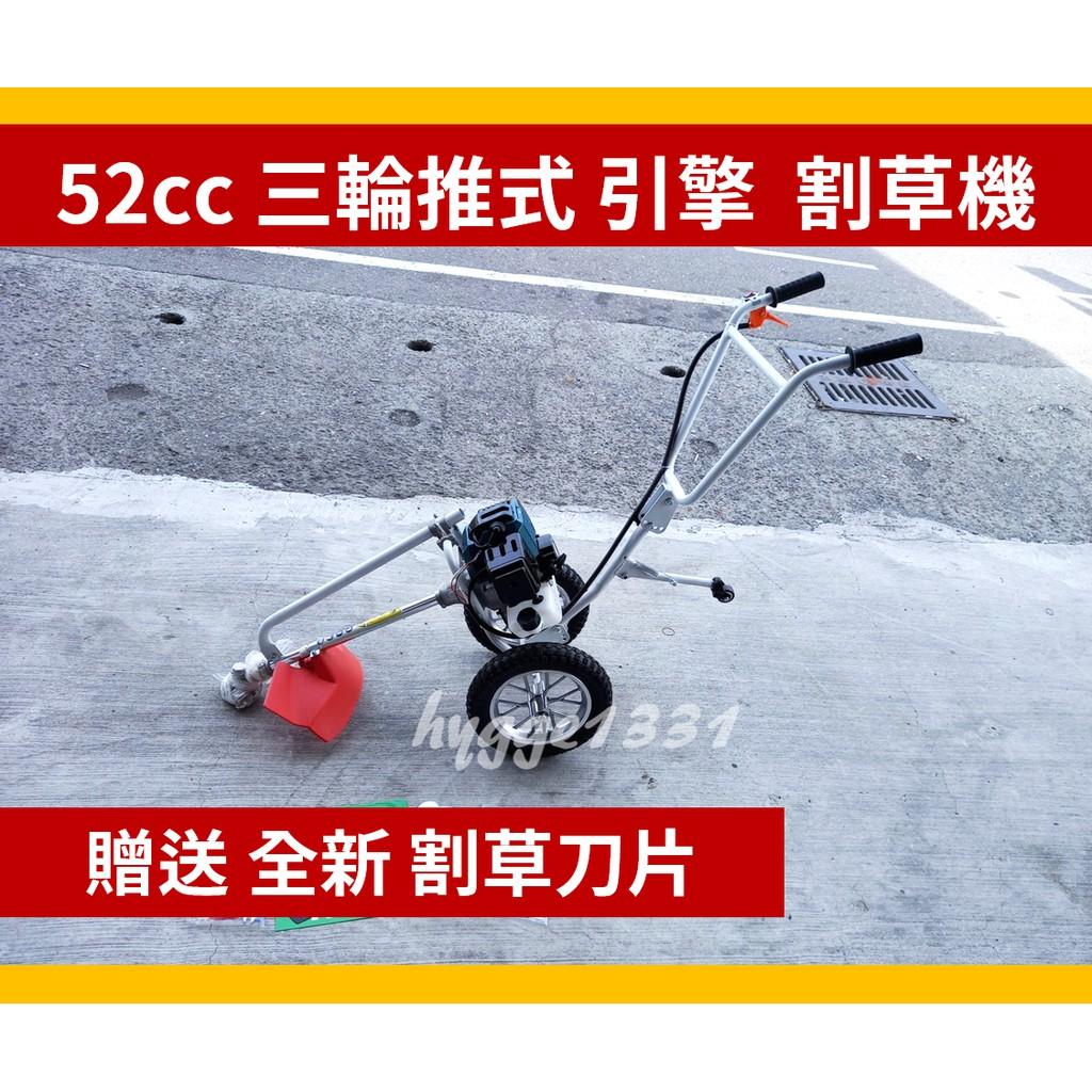 【割草機】52 cc 三輪推式 引擎 割草機 保固三個月