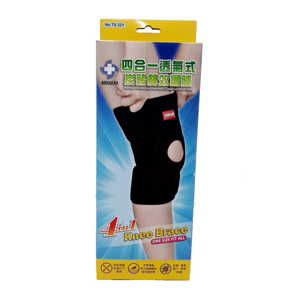 強納森四合一紅外線【炭鍺雙效】護膝護具-TS-221 自體發熱 血液循環 醫療級 台灣製造 登山 籃球 羽球  跑步