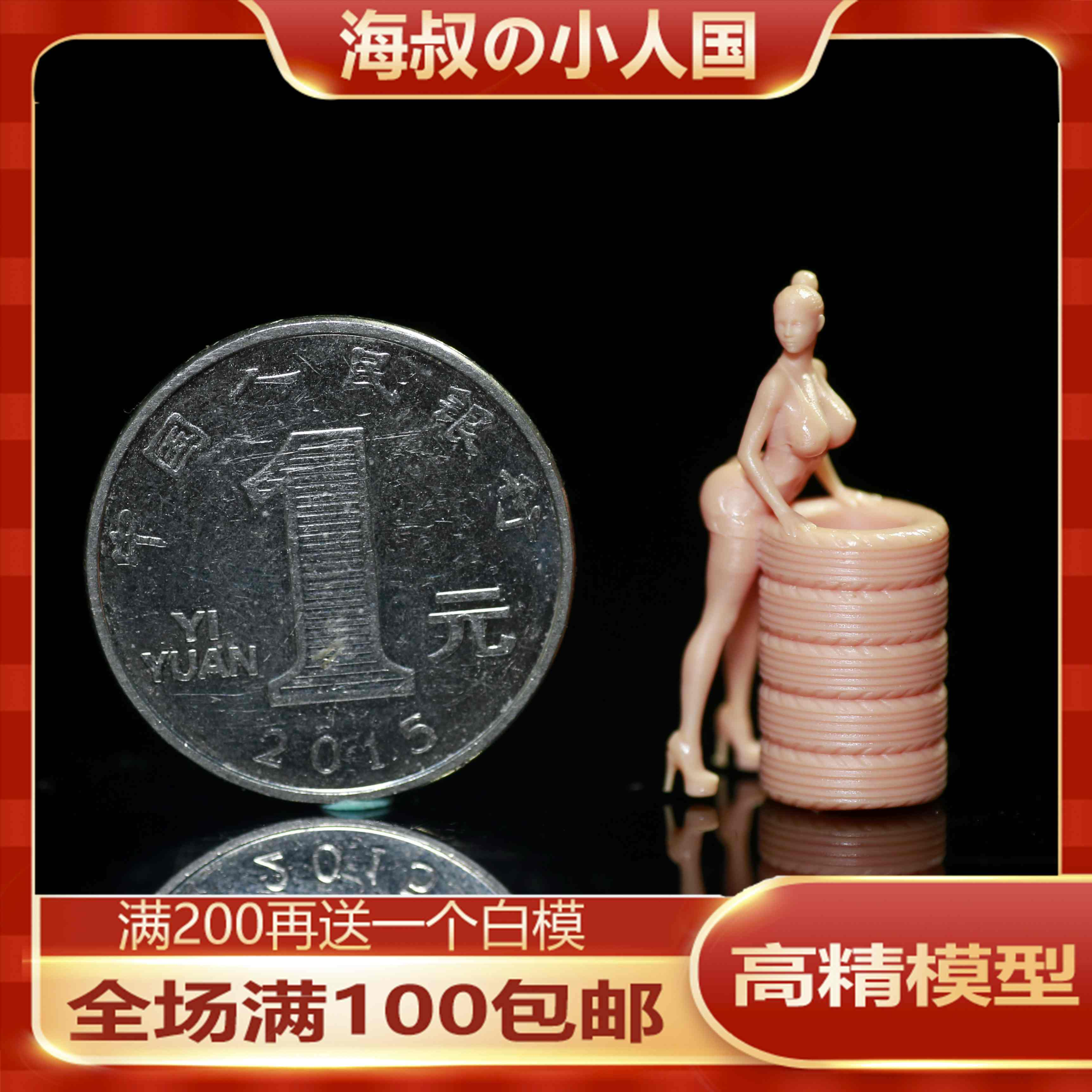性感美女趴在輪胎上1/64 mini模型微縮創意沙盤小人