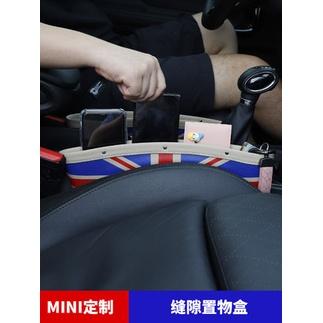 寶馬迷你mini cooper收納盒座椅夾縫車座縫隙收納盒車用多功能