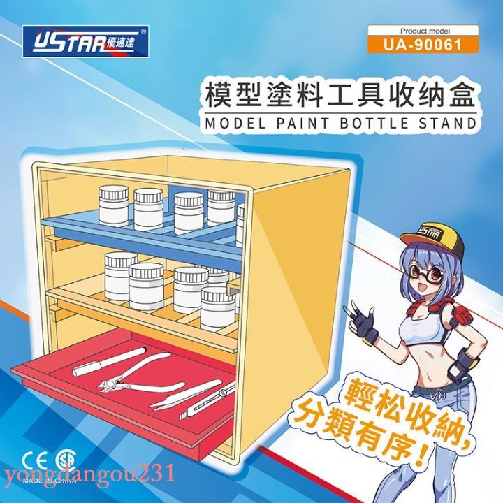 優速達工具箱 高達模型手辦軍事油漆涂料工具輔料儲物收納盒抽屜