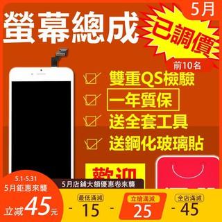 iphone螢幕總成i7/ i6/ 5s/ 4s蘋果6顯示屏6plus液晶屏幕触摸面板維修6sp/ 7plus/ 8p原廠品質螢幕