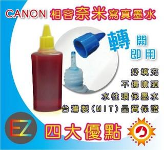 【含稅】CANON 100cc 黃色 奈米寫真 填充墨水 MX347 /  MX357 /  MX497 MP160