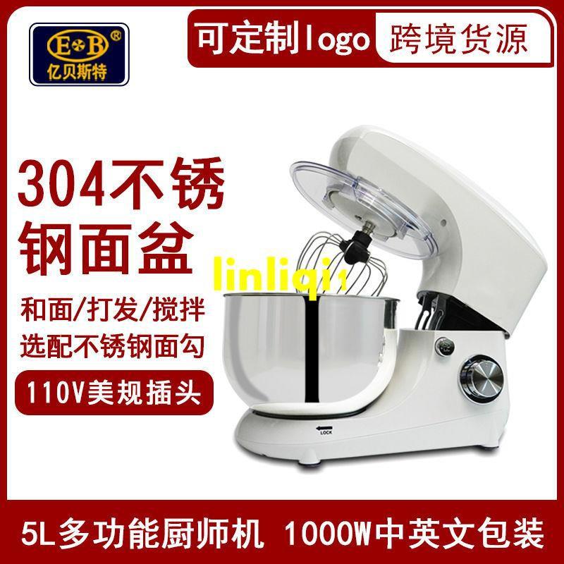 【現貨】億貝斯特EB-1702廠家直銷奶蓋機110V電壓美規廚師機打蛋器和面機