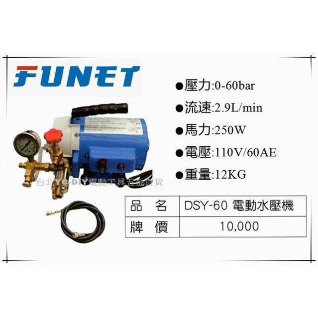 【台北益昌】FUNET 電動試水壓機 DSY-60