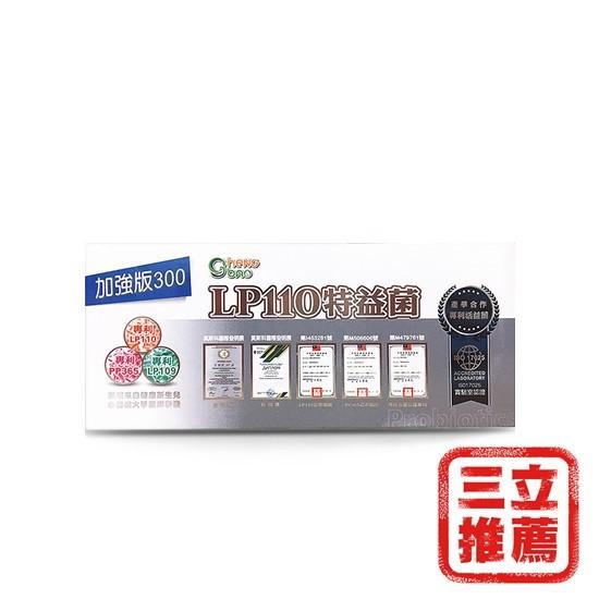 【生寶國際生技】LP110五層特益菌(30包/盒)-電電購