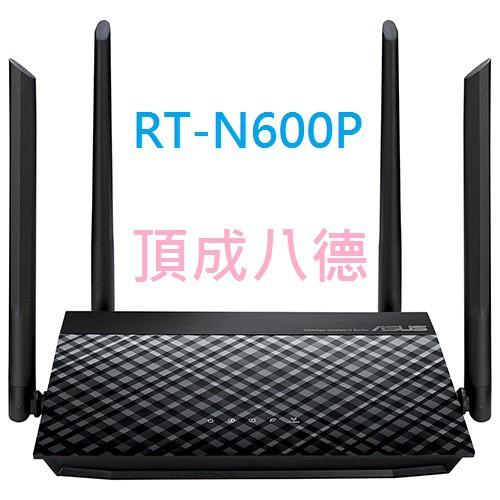 ASUS 華碩 RT-N600P N600 雙頻WiFi無線Gigabit 路由器(分享器)