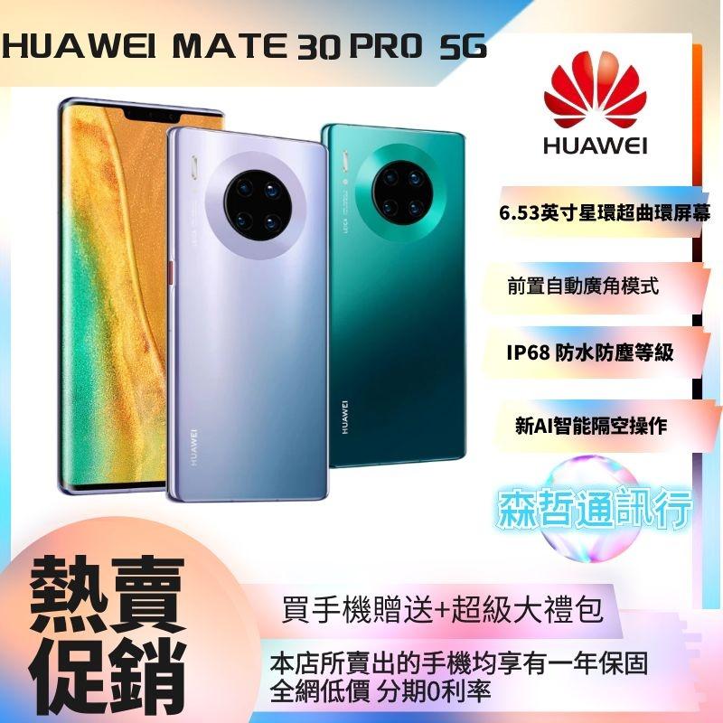 華為 Mate30 Pro HUAWEI MATE 30pro  5G手機 Mate30  徠卡四攝  AI隔空智能操作