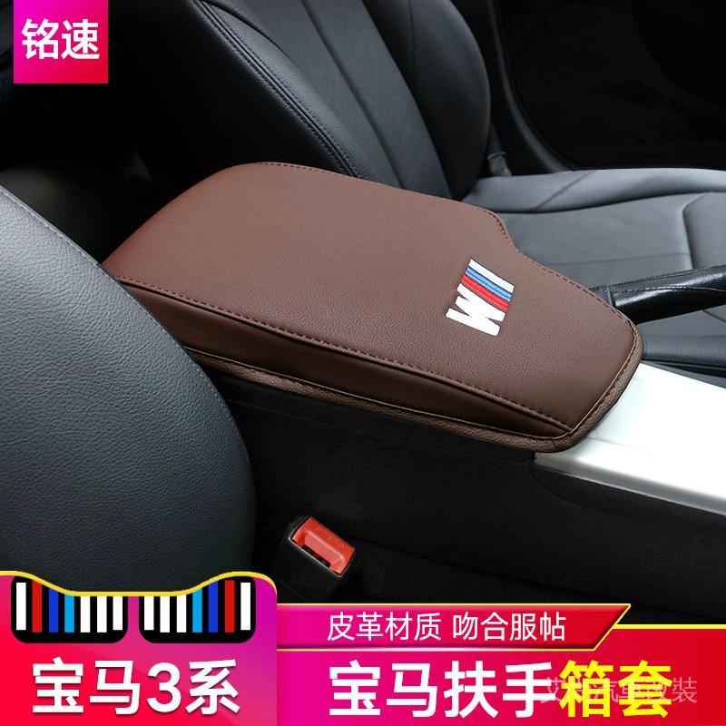 適用於寶馬3系320li扶手箱皮套寶馬新x3裝飾中央扶手箱套內飾改裝