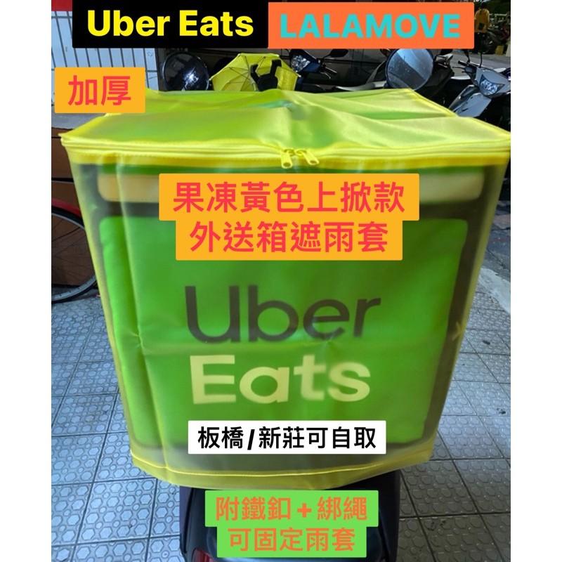 Uber Eats & LALAMOVE外送箱加厚上掀款限量果凍色遮雨防塵套