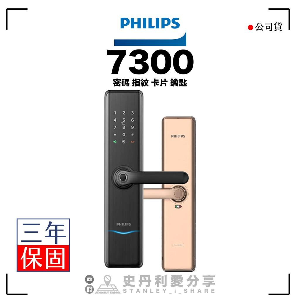 【史丹利愛分享】#含安裝 PHILIPS飛利浦 EASYKEY 7300 把手式智能電子鎖