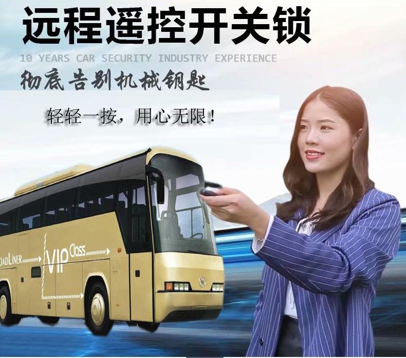 店長推薦客車門遙控器金龍宇通中通車遙控門鎖大客車車門遙控器